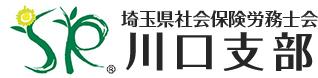 埼玉県社会保険労務士会川口支部